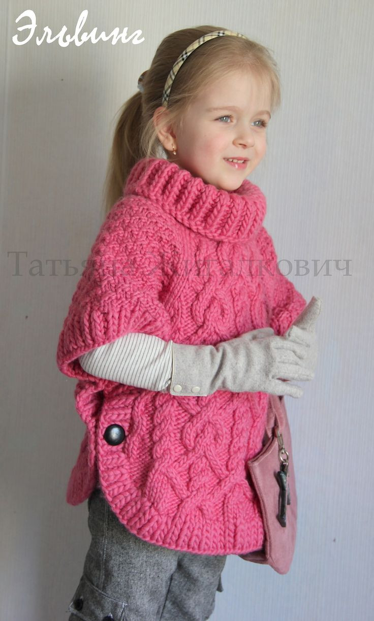 Awesome 17 Best Images About Baby Garderoba On Pinterest Free Knitting Patterns for Children Of Awesome 47 Models Free Knitting Patterns for Children