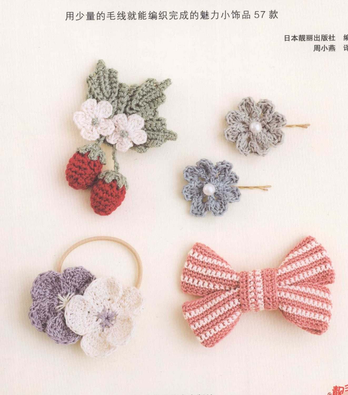 Crochet Accessories Awesome Japanese Crochet Patterns Pdf Crochet Hair Accessories Of New 47 Photos Crochet Accessories