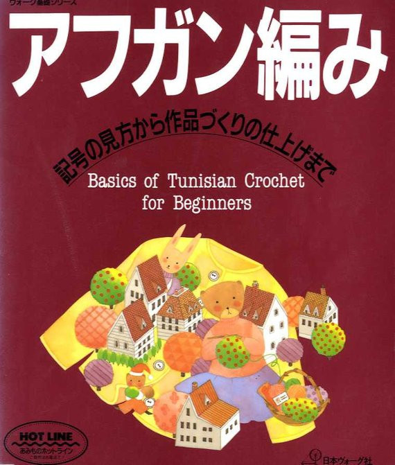 Crochet Books for Beginners Best Of Basics Of Tunisian Crochet for Beginners Japanese Craft Book Of Unique 40 Pictures Crochet Books for Beginners