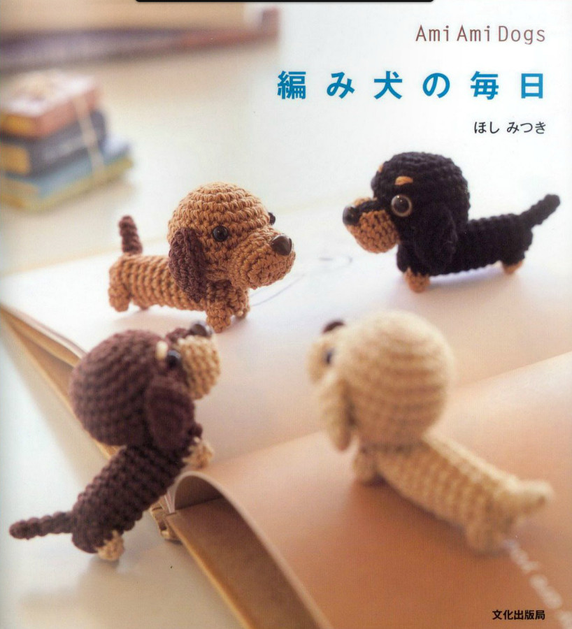 Crochet Dog Best Of Crochetpedia Crochet Books Line Amigurumi Dogs Of Perfect 50 Images Crochet Dog