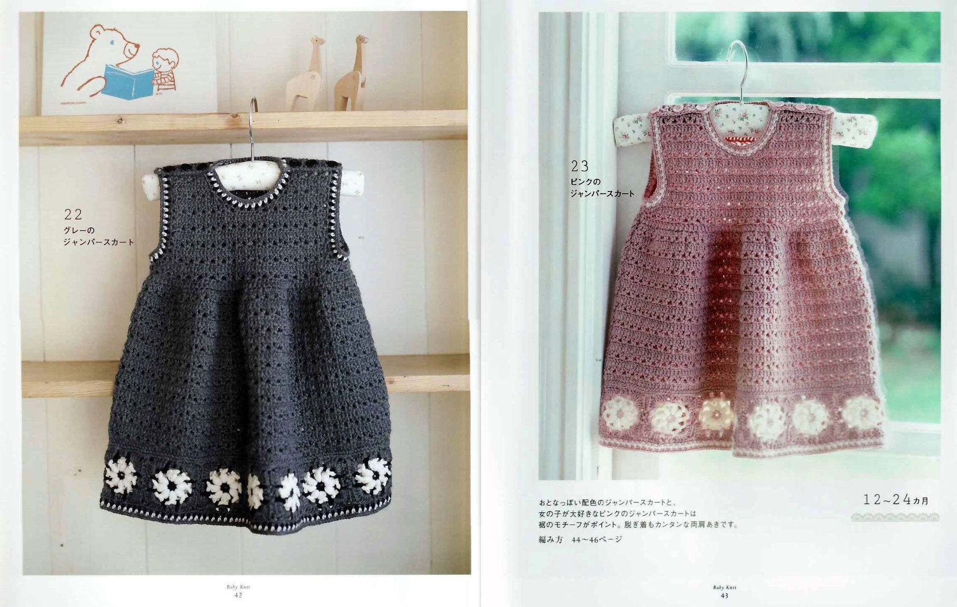 Free Crochet Baby Dress Patterns Luxury Cute Japanese Baby Crochet Dress Pattern ⋆ Crochet Kingdom Of Fresh 40 Pictures Free Crochet Baby Dress Patterns