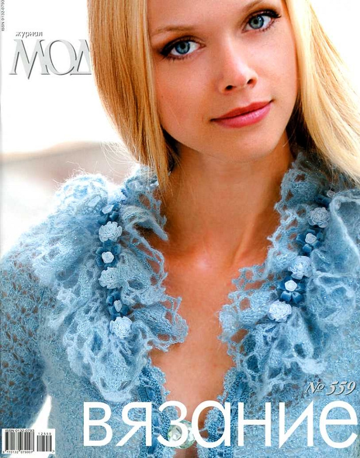 Free Crochet Magazines New Journal Jurnal Zhurnal Mod Fashion Magazine 559 Russian Of Innovative 49 Ideas Free Crochet Magazines