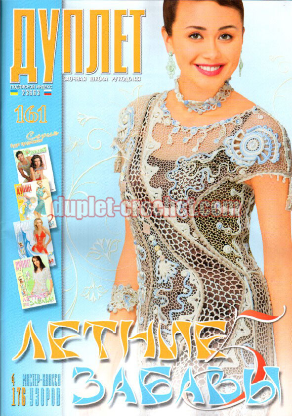 Free Crochet Magazines New July 2014 Duplet 161 Ukrainian Crochet Patterns Magazine Of Innovative 49 Ideas Free Crochet Magazines