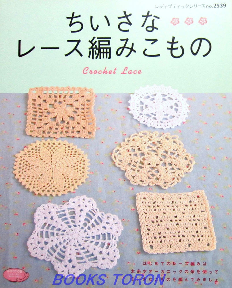 Japanese Crochet Doily Patterns Best Of Small Crochet Lace Goods Doily Accessory Japanese Of Adorable 43 Photos Japanese Crochet Doily Patterns
