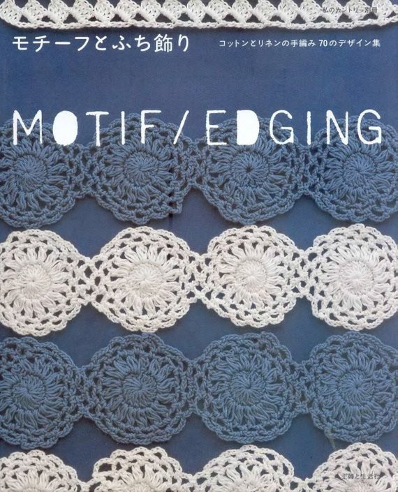 Lacework Crochet Luxury Motif Edging Japonese Ebook Lacework Pattern Pdf Files Lace Of Brilliant 50 Pics Lacework Crochet