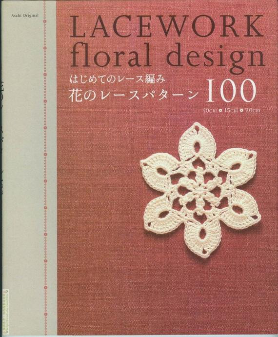 Lacework floral design Motif and Edging Crochet Book pattern